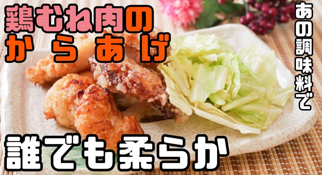 鶏むね肉を柔らかい唐揚げにする方法