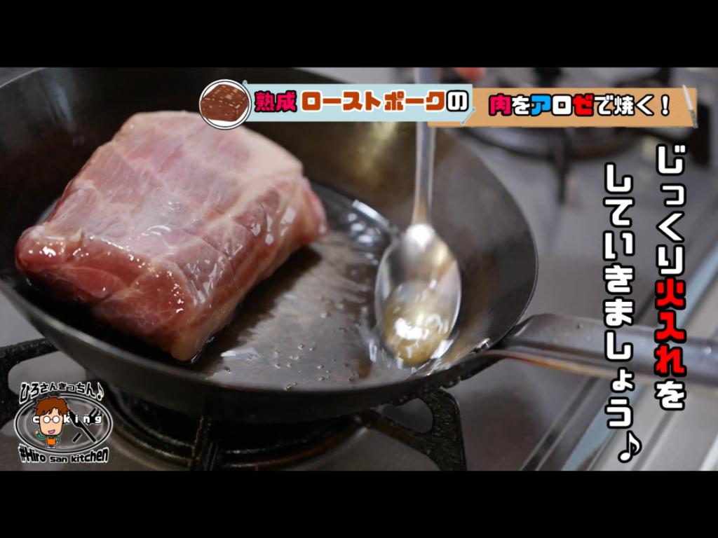 油をスプーンでかけながら肉を焼く