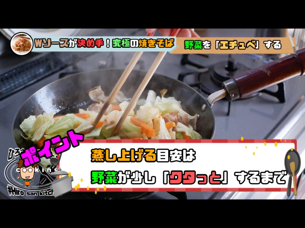 野菜をエチュベする