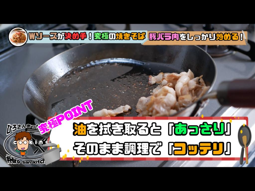 豚バラ肉をカリッと焼く