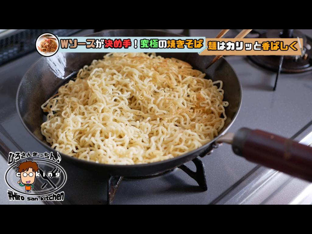 焼きそば麺をカリッと焼く