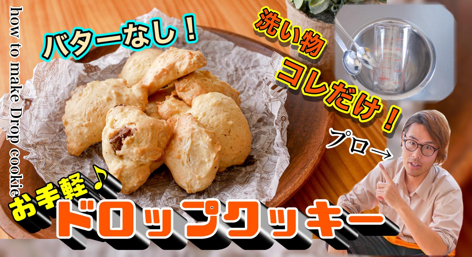 ドロップクッキーの作り方