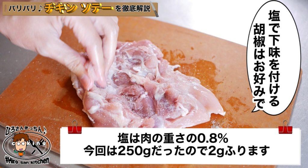 鶏もも肉へ下味をつける