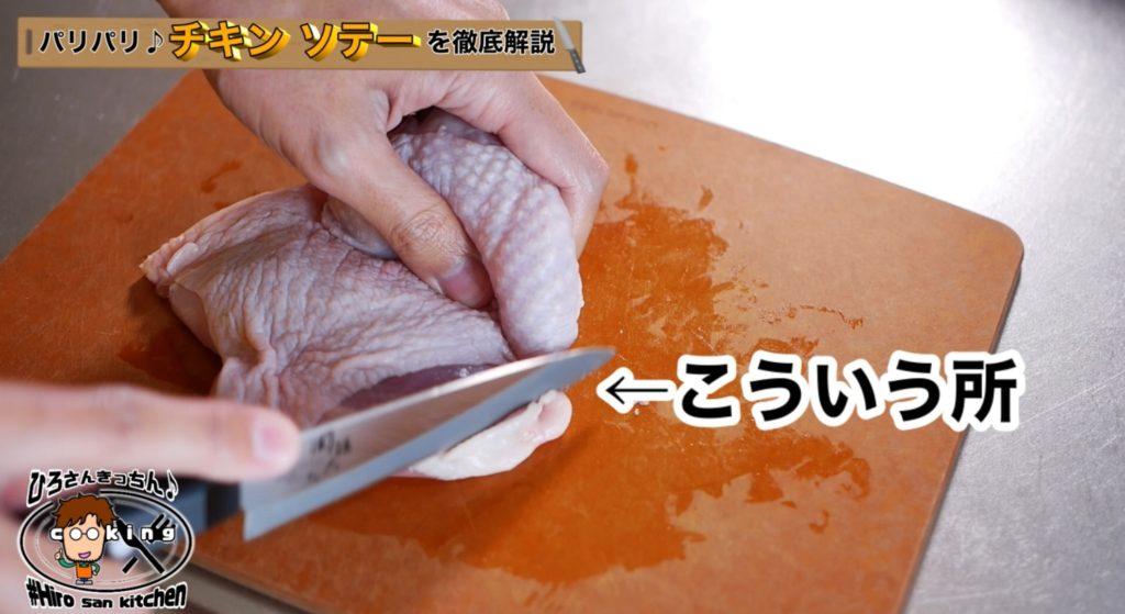 鶏もも肉の脂肪を取り除く