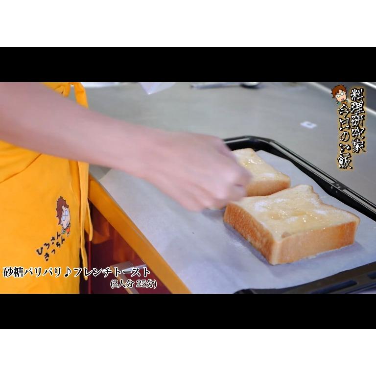 フレンチトーストをオーブンで焼く