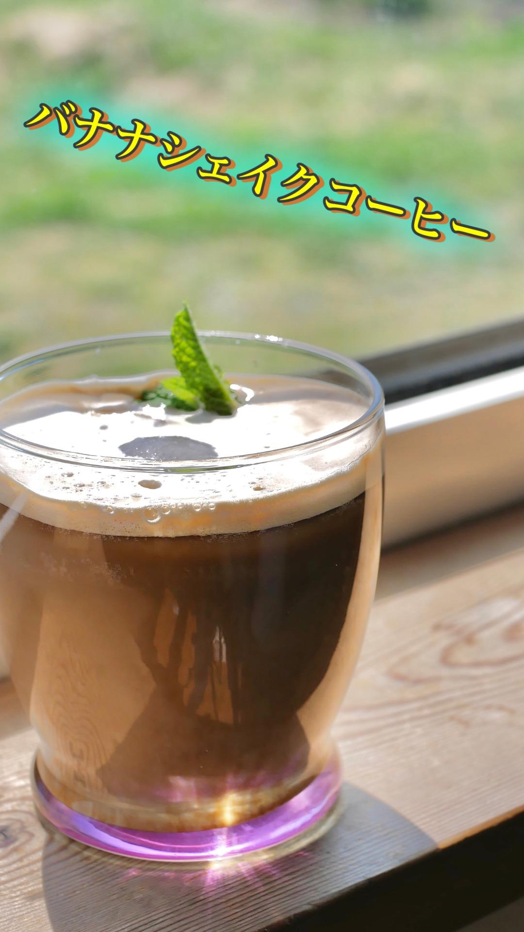 簡単バナナシェイクコーヒー