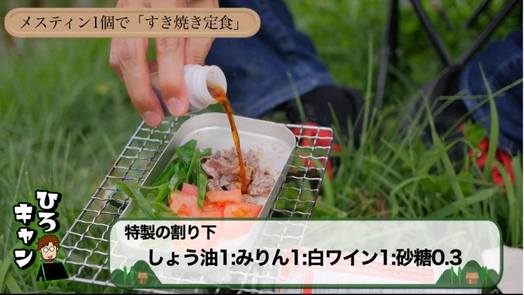 トマトすき焼きの割り下
