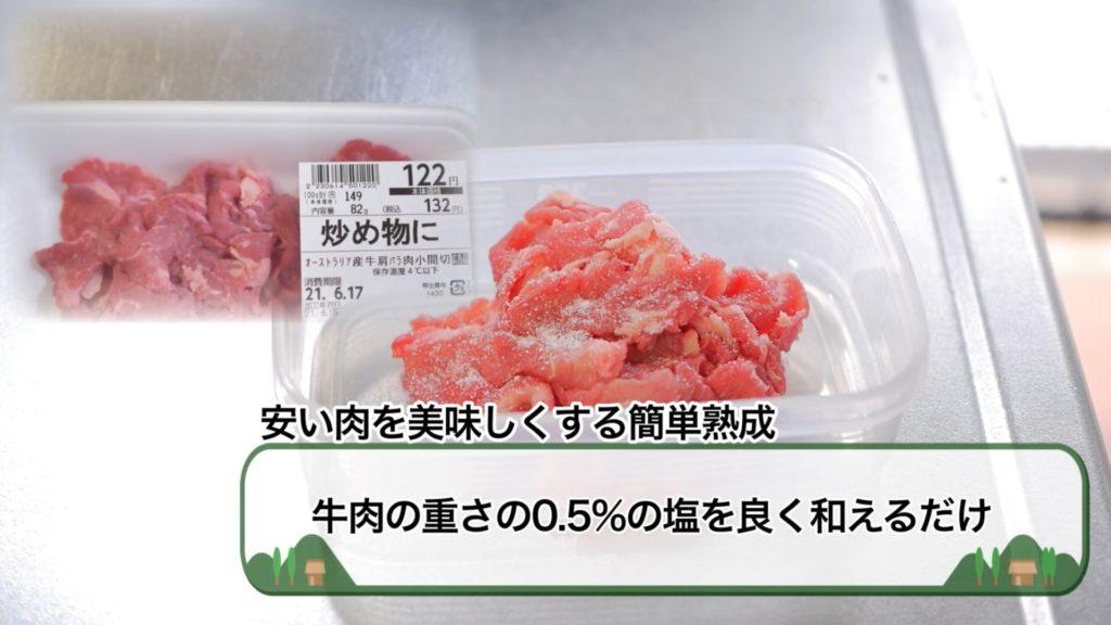 安い肉を美味しくする方法