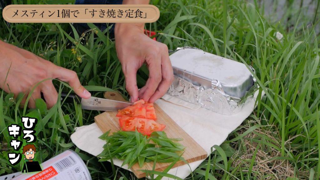 トマトすき焼きの材料を切る