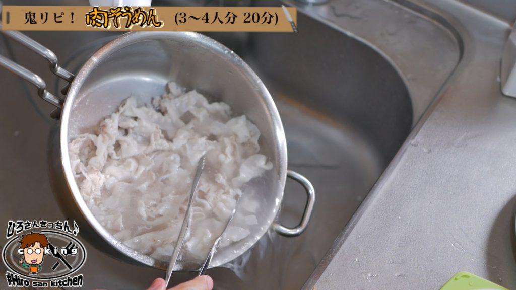 豚肉を茹でて洗う