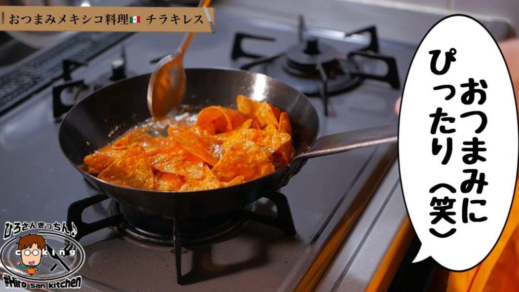 ドリトスをサルサで煮る