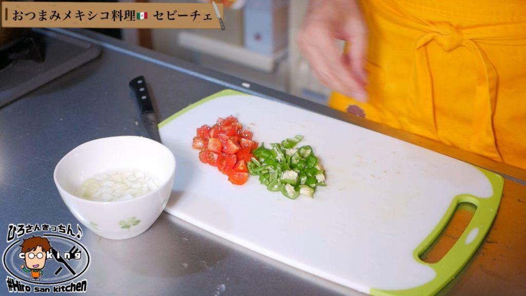 セビーチェの野菜を切る
