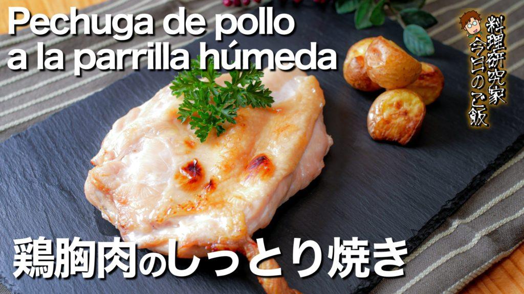 鶏胸肉のサムネイル