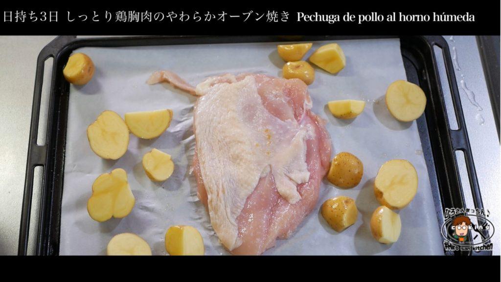鶏胸肉へ下味を付ける
