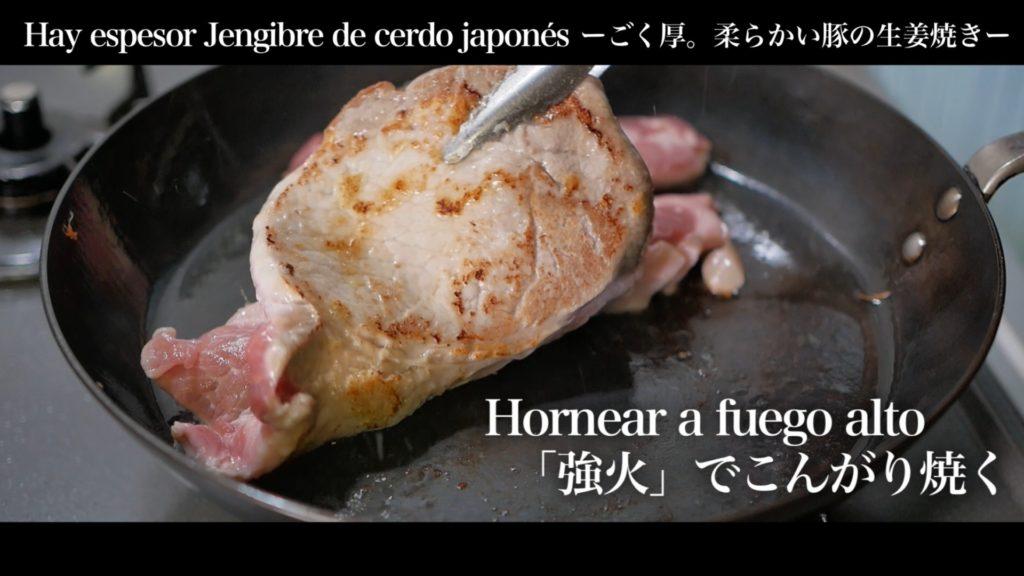 豚ロース肉を焼く