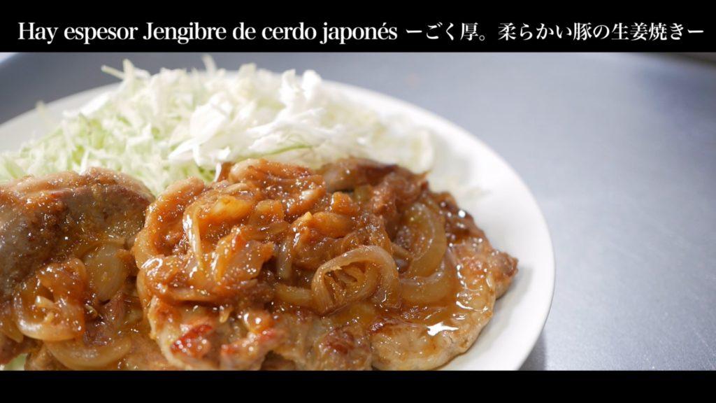 豚ロースの生姜焼きの完成