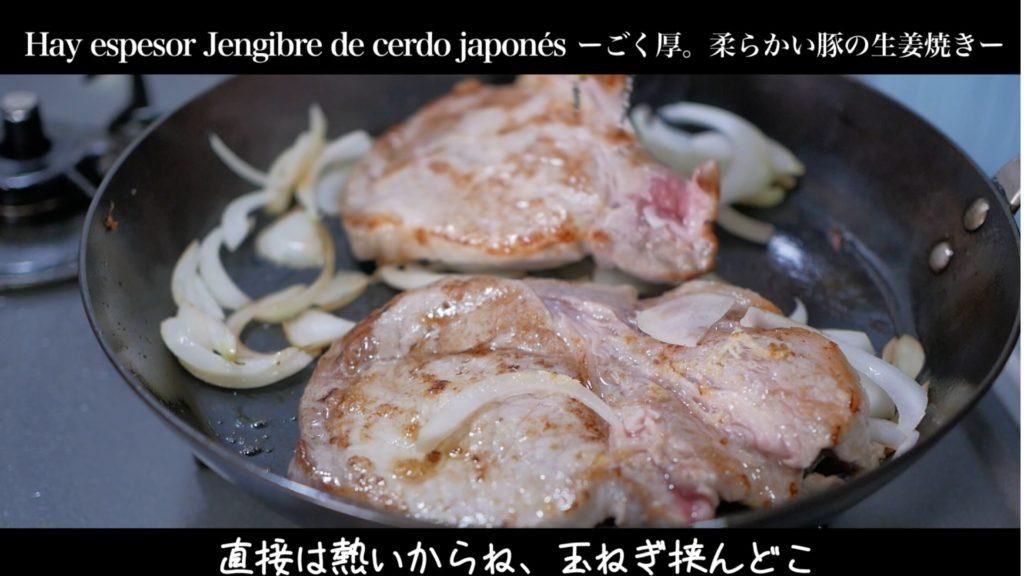 玉ねぎの上に豚ロース肉を乗せる
