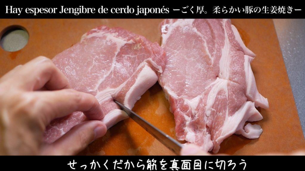 豚ロース肉の筋を切る