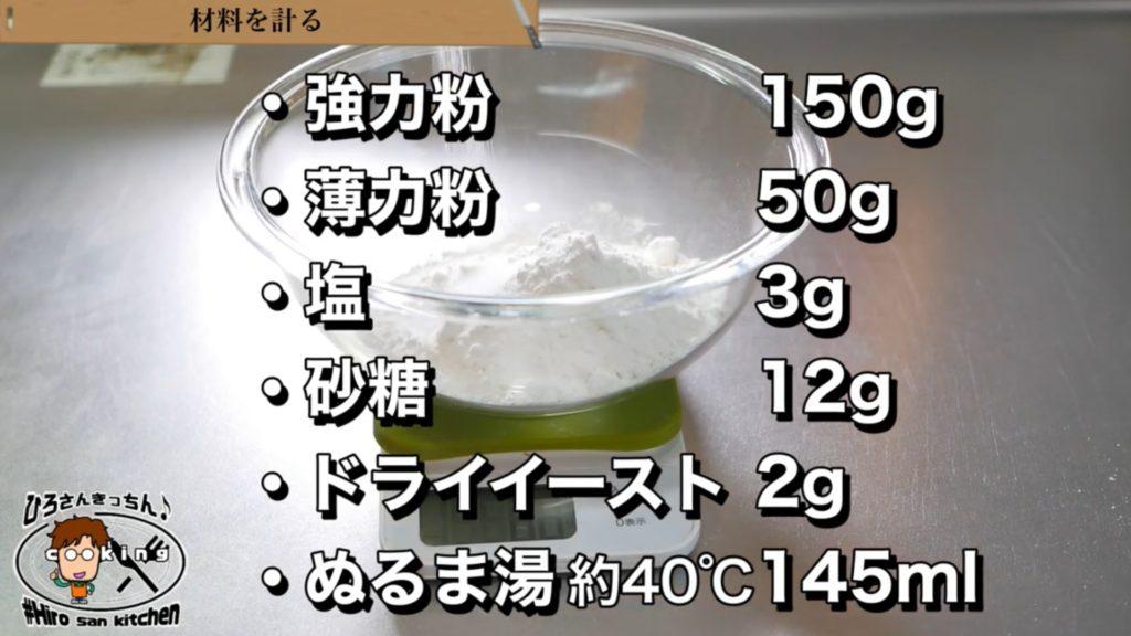 ベーコンエピの材料
