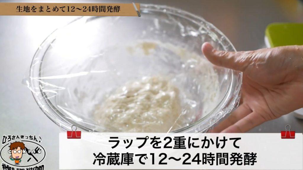 ベーコンエピの生地をオーバーナイト発酵させる